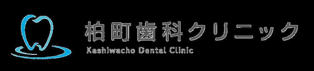 柏町歯科クリニック